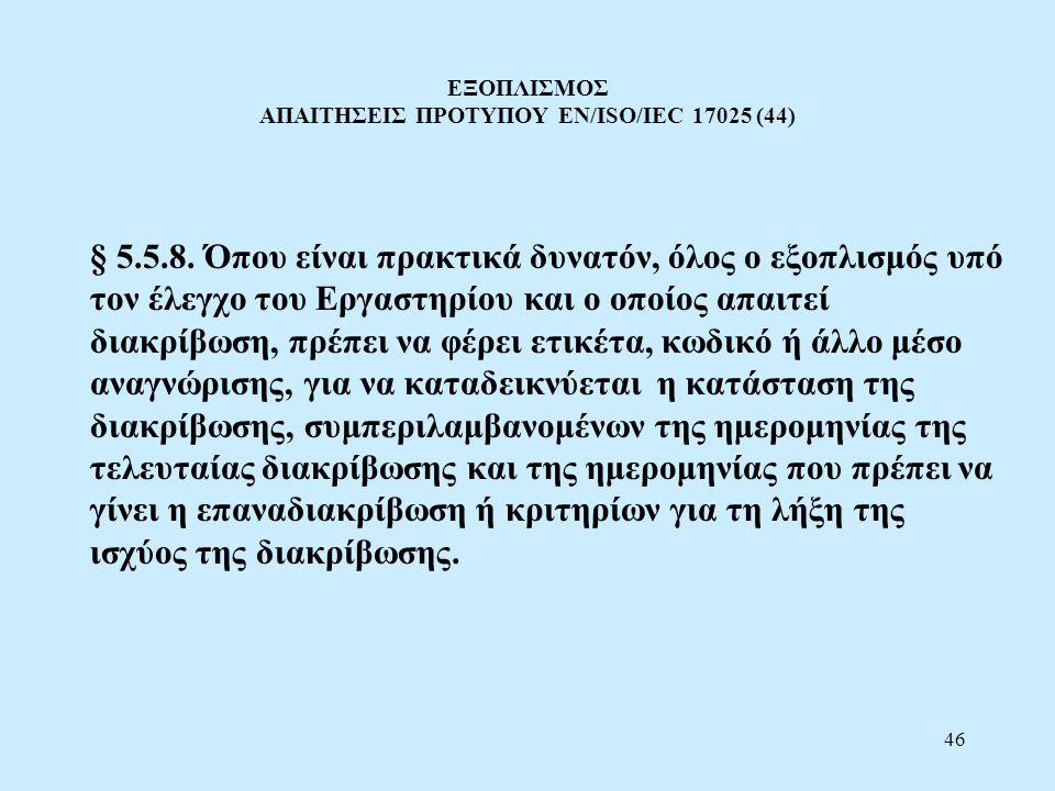 ΕΞΟΠΛΙΣΜΟΣ ΑΠΑΙΤΗΣΕΙΣ ΠΡΟΤΥΠΟΥ EN/ISO/IEC 17025 (44)