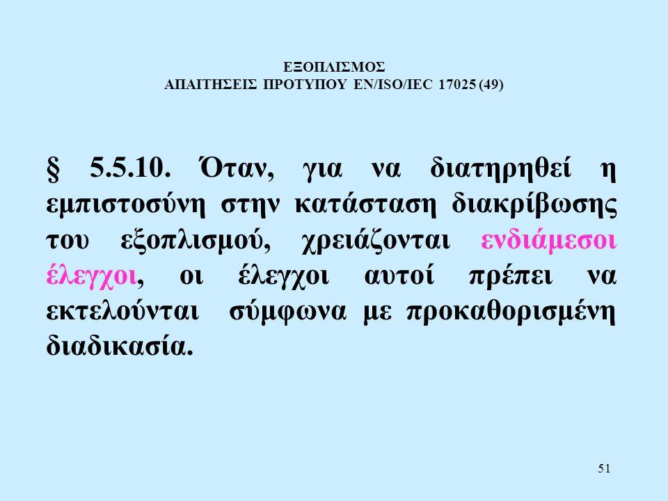 ΕΞΟΠΛΙΣΜΟΣ ΑΠΑΙΤΗΣΕΙΣ ΠΡΟΤΥΠΟΥ EN/ISO/IEC 17025 (49)