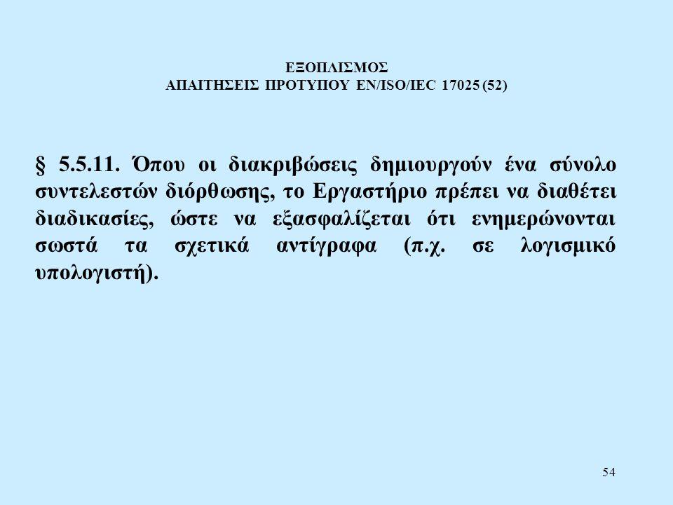 ΕΞΟΠΛΙΣΜΟΣ ΑΠΑΙΤΗΣΕΙΣ ΠΡΟΤΥΠΟΥ EN/ISO/IEC 17025 (52)