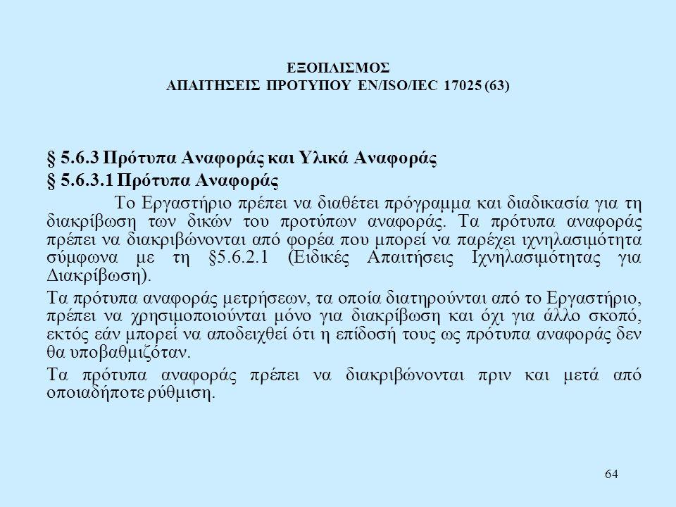 ΕΞΟΠΛΙΣΜΟΣ ΑΠΑΙΤΗΣΕΙΣ ΠΡΟΤΥΠΟΥ EN/ISO/IEC 17025 (63)