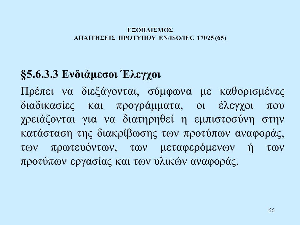 ΕΞΟΠΛΙΣΜΟΣ ΑΠΑΙΤΗΣΕΙΣ ΠΡΟΤΥΠΟΥ EN/ISO/IEC 17025 (65)