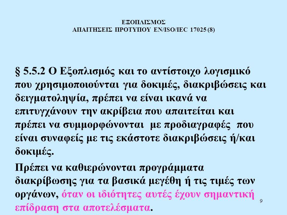 ΕΞΟΠΛΙΣΜΟΣ ΑΠΑΙΤΗΣΕΙΣ ΠΡΟΤΥΠΟΥ EN/ISO/IEC 17025 (8)