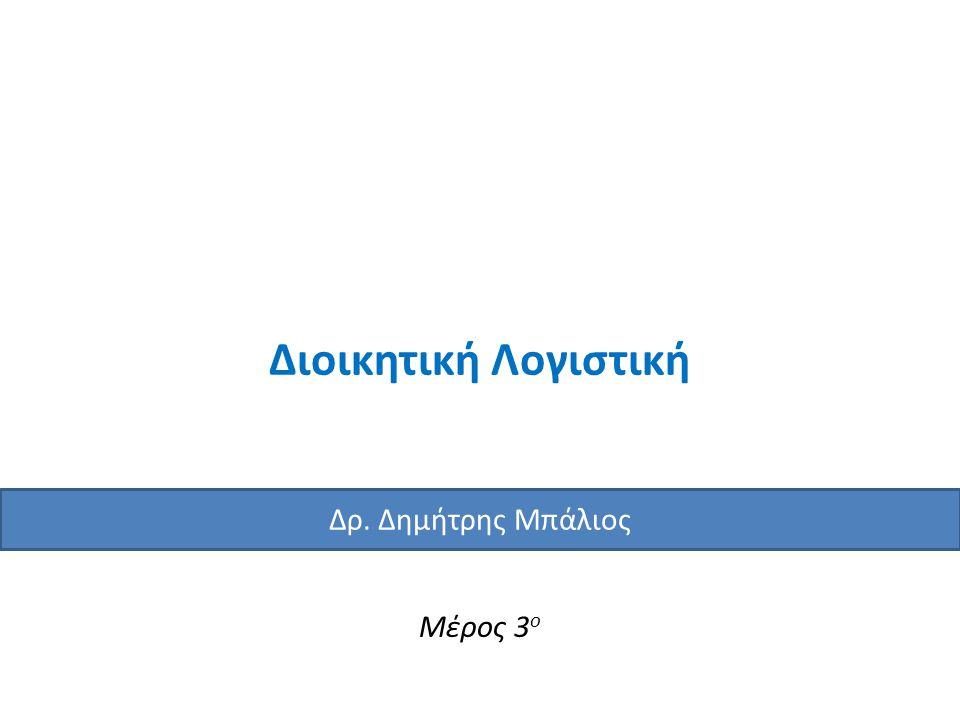 Διοικητική Λογιστική Δρ. Δημήτρης Μπάλιος Μέρος 3ο