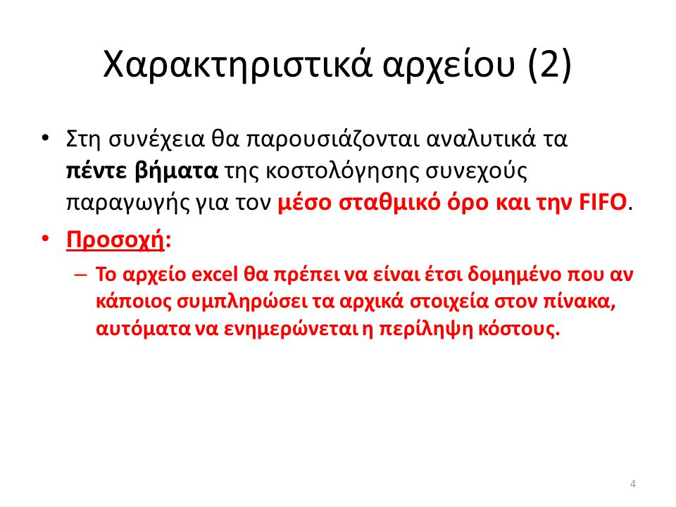 Χαρακτηριστικά αρχείου (2)