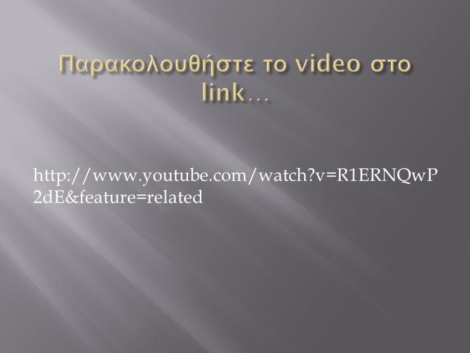 Παρακολουθήστε το video στο link…