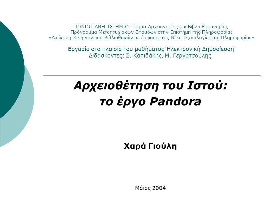 Αρχειοθέτηση του Ιστού: το έργο Pandora Χαρά Γιούλη Μάιος 2004
