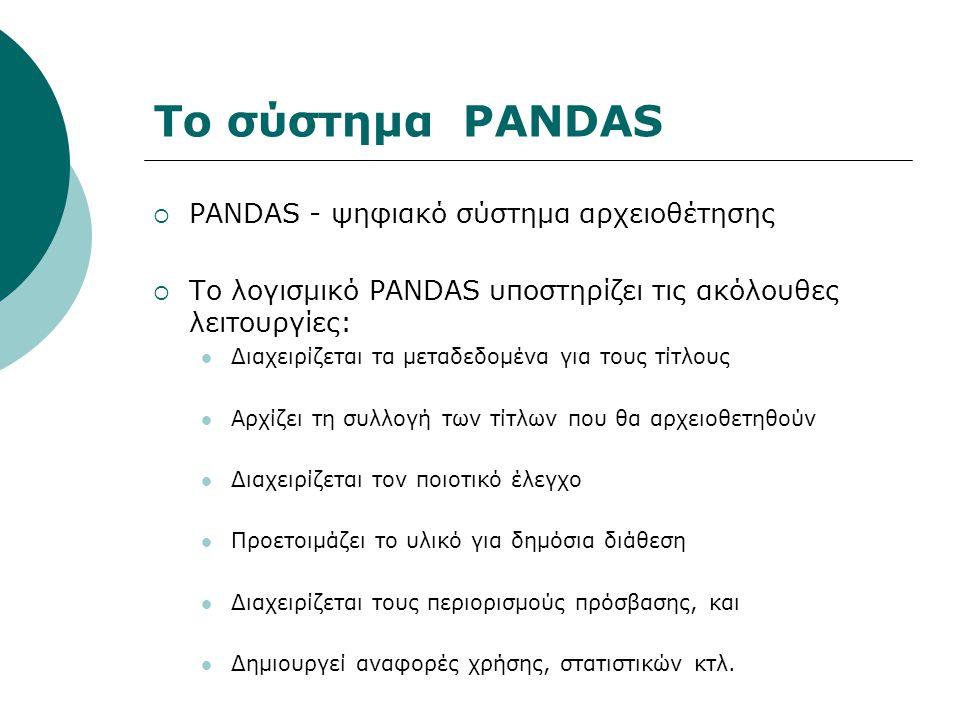 Το σύστημα PANDAS PANDAS - ψηφιακό σύστημα αρχειοθέτησης