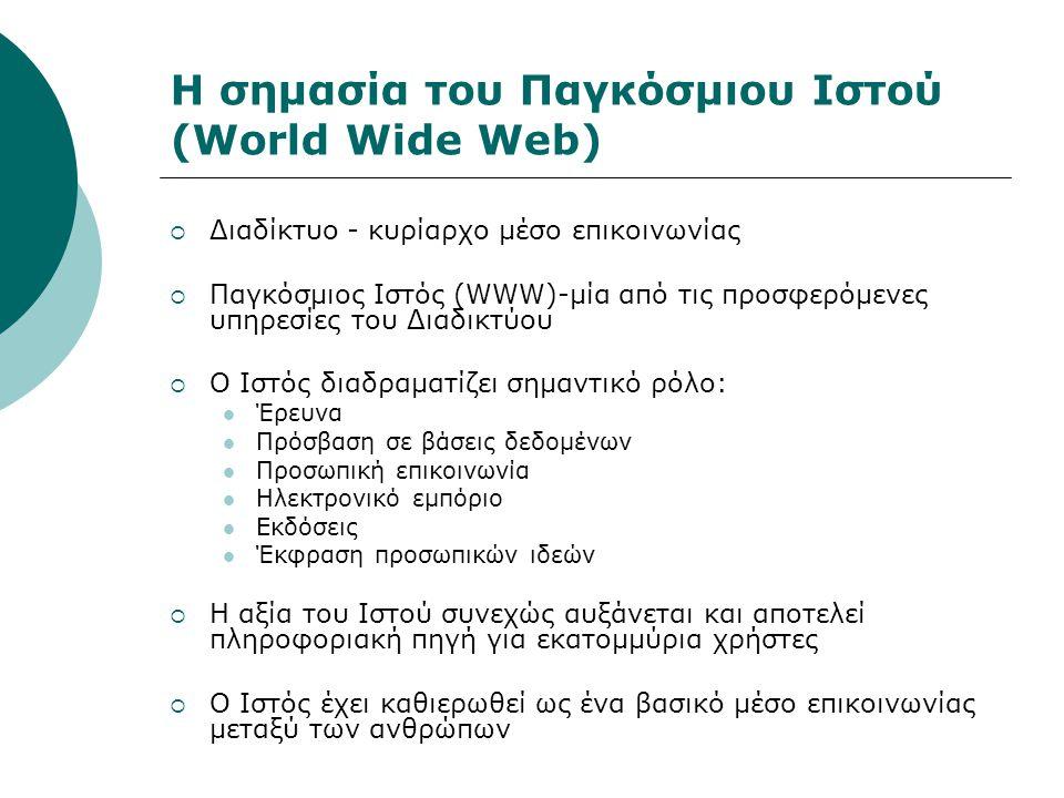 Η σημασία του Παγκόσμιου Ιστού (World Wide Web)