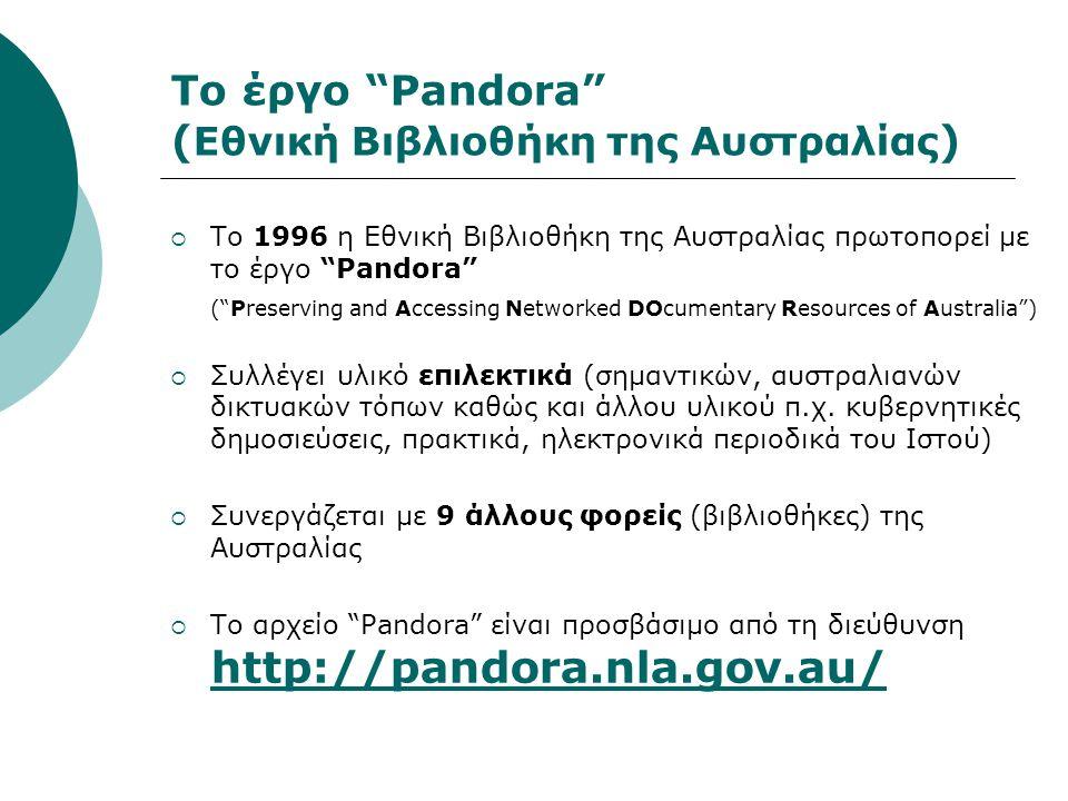 Tο έργο Pandora (Εθνική Βιβλιοθήκη της Αυστραλίας)