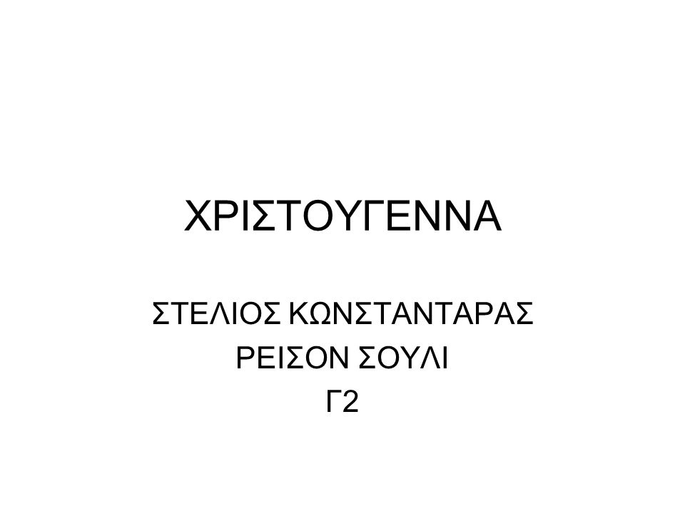 ΣΤΕΛΙΟΣ ΚΩΝΣΤΑΝΤΑΡΑΣ ΡΕΙΣΟΝ ΣΟΥΛΙ Γ2