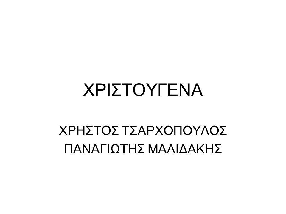 ΧΡΗΣΤΟΣ ΤΣΑΡΧΟΠΟΥΛΟΣ ΠΑΝΑΓΙΩΤΗΣ ΜΑΛΙΔΑΚΗΣ