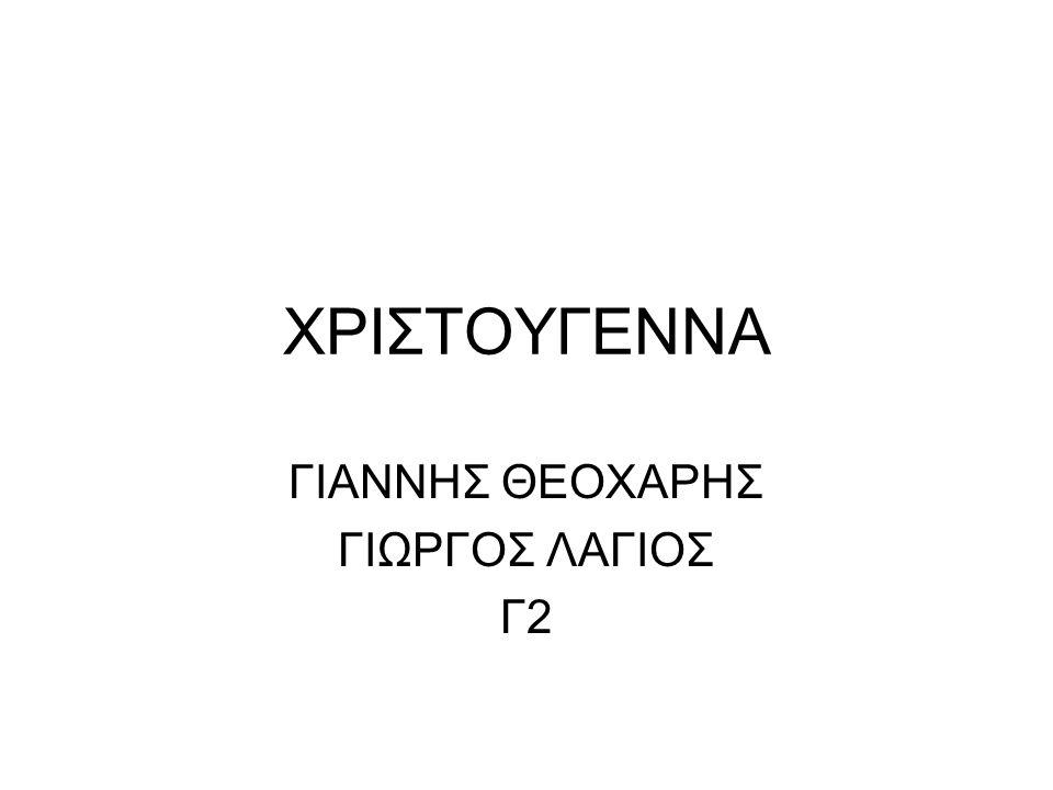 ΓΙΑΝΝΗΣ ΘΕΟΧΑΡΗΣ ΓΙΩΡΓΟΣ ΛΑΓΙΟΣ Γ2