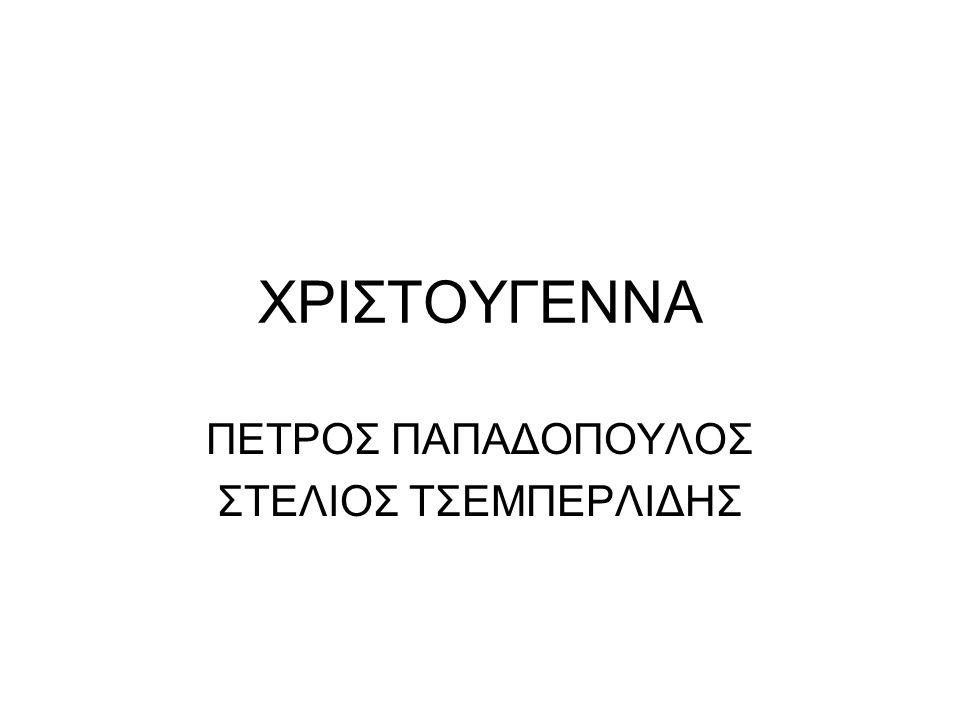 ΠΕΤΡΟΣ ΠΑΠΑΔΟΠΟΥΛΟΣ ΣΤΕΛΙΟΣ ΤΣΕΜΠΕΡΛΙΔΗΣ