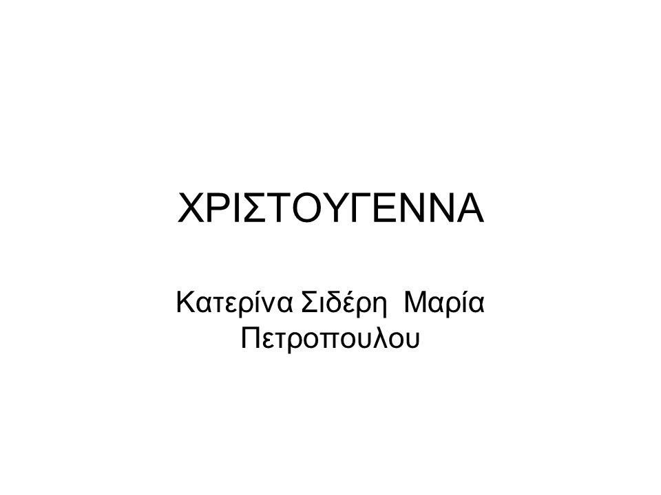 Κατερίνα Σιδέρη Μαρία Πετροπουλου