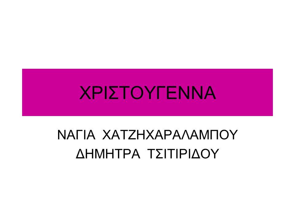 ΝΑΓΙΑ ΧΑΤΖΗΧΑΡΑΛΑΜΠΟΥ ΔΗΜΗΤΡΑ ΤΣΙΤΙΡΙΔΟΥ