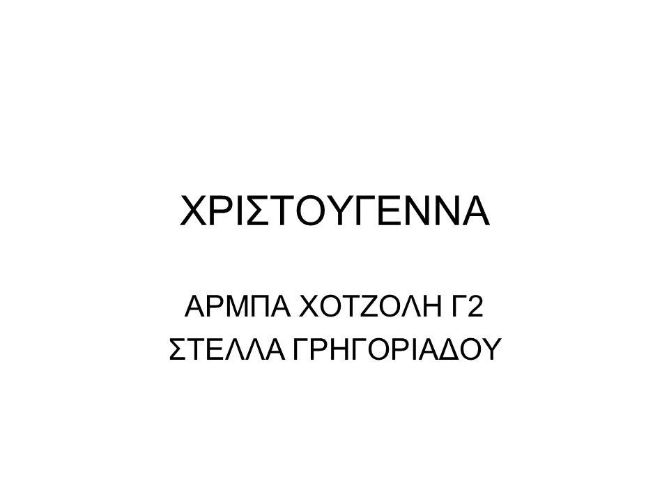 ΑΡΜΠΑ ΧΟΤΖΟΛΗ Γ2 ΣΤΕΛΛΑ ΓΡΗΓΟΡΙΑΔΟΥ