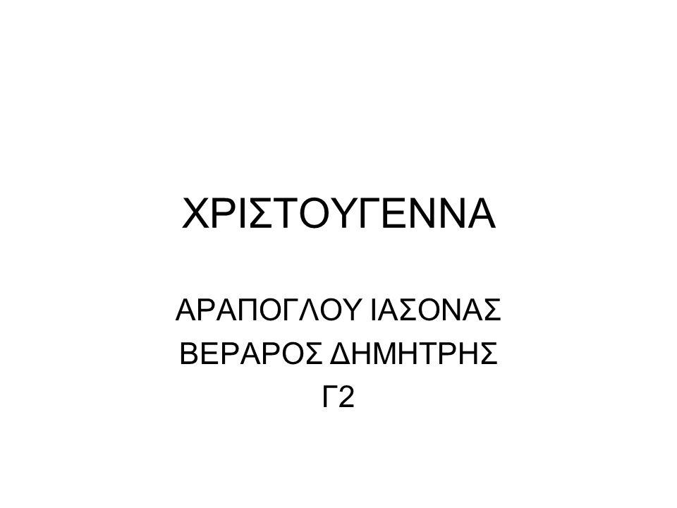 ΑΡΑΠΟΓΛΟΥ ΙΑΣΟΝΑΣ ΒΕΡΑΡΟΣ ΔΗΜΗΤΡΗΣ Γ2