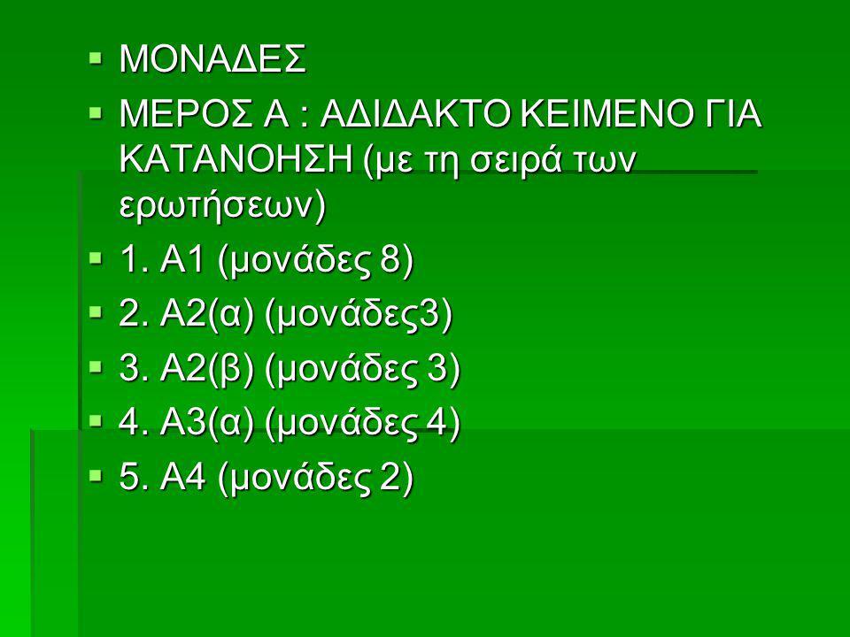 ΜΟΝΑΔΕΣ ΜΕΡΟΣ Α : ΑΔΙΔΑΚΤΟ ΚΕΙΜΕΝΟ ΓΙΑ ΚΑΤΑΝΟΗΣΗ (με τη σειρά των ερωτήσεων) 1. Α1 (μονάδες 8) 2. Α2(α) (μονάδες3)