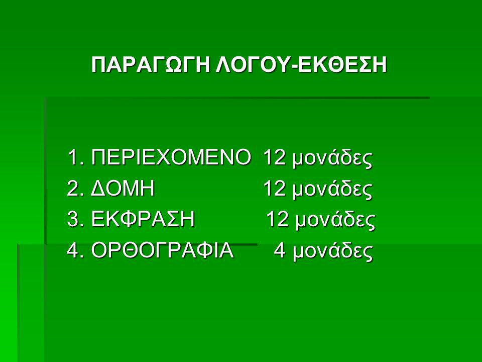 ΠΑΡΑΓΩΓΗ ΛΟΓΟΥ-ΕΚΘΕΣΗ