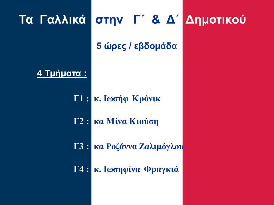 Τα Γαλλικά στην Γ΄ & Δ΄ Δημοτικού