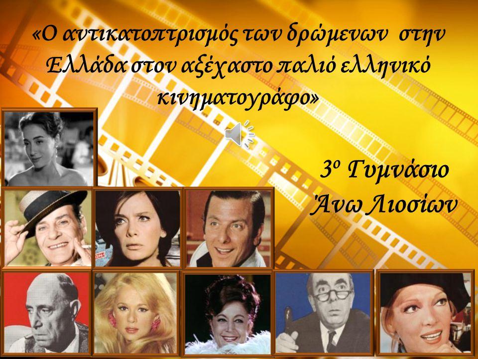 «Ο αντικατοπτρισμός των δρώμενων στην Ελλάδα στον αξέχαστο παλιό ελληνικό κινηματογράφο»