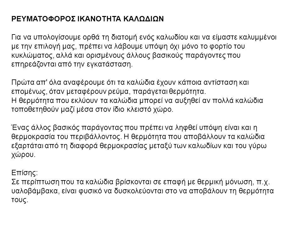 ΡΕΥΜΑΤΟΦΟΡΟΣ ΙΚΑΝΟΤΗΤΑ ΚΑΛΩΔΙΩΝ