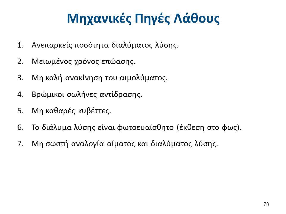 5. Αιματοκρίτης (Hct)