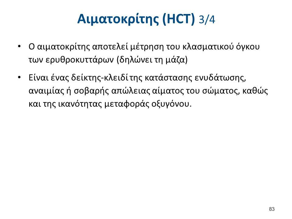 Αιματοκρίτης (HCT) 4/4