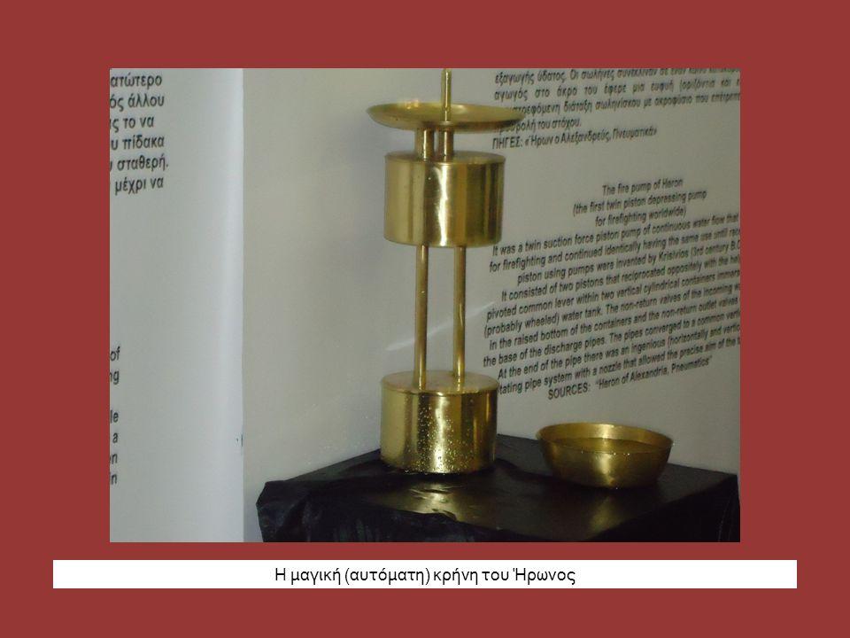 Η μαγική (αυτόματη) κρήνη του Ήρωνος