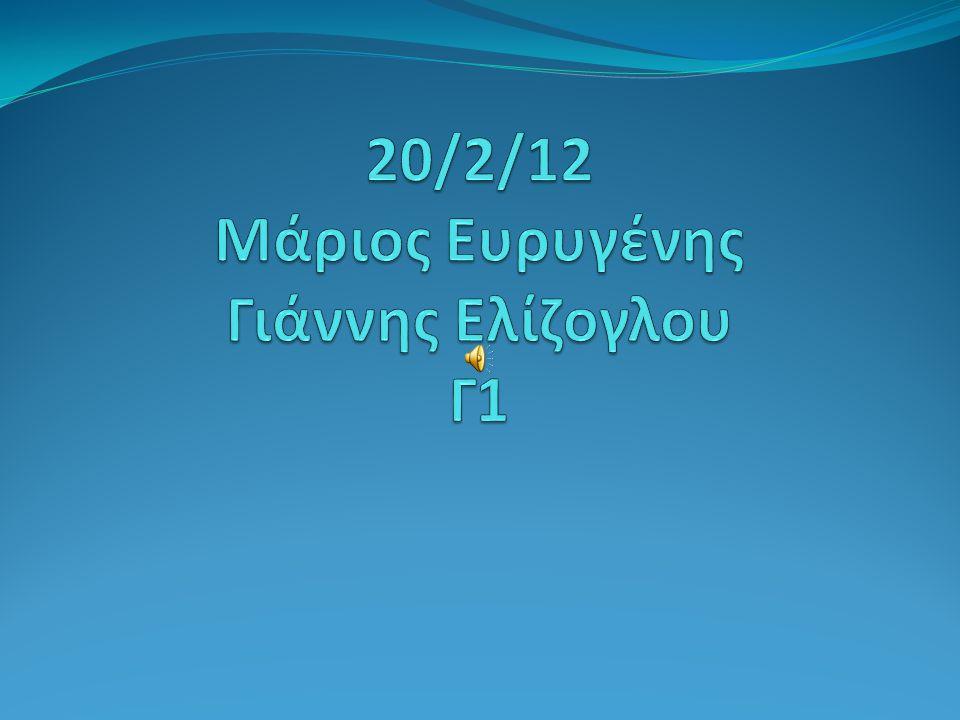 20/2/12 Μάριος Eυρυγένης Γιάννης Ελίζογλου Γ1