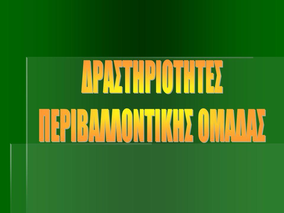 ΠΕΡΙΒΑΛΛΟΝΤΙΚΗΣ ΟΜΑΔΑΣ