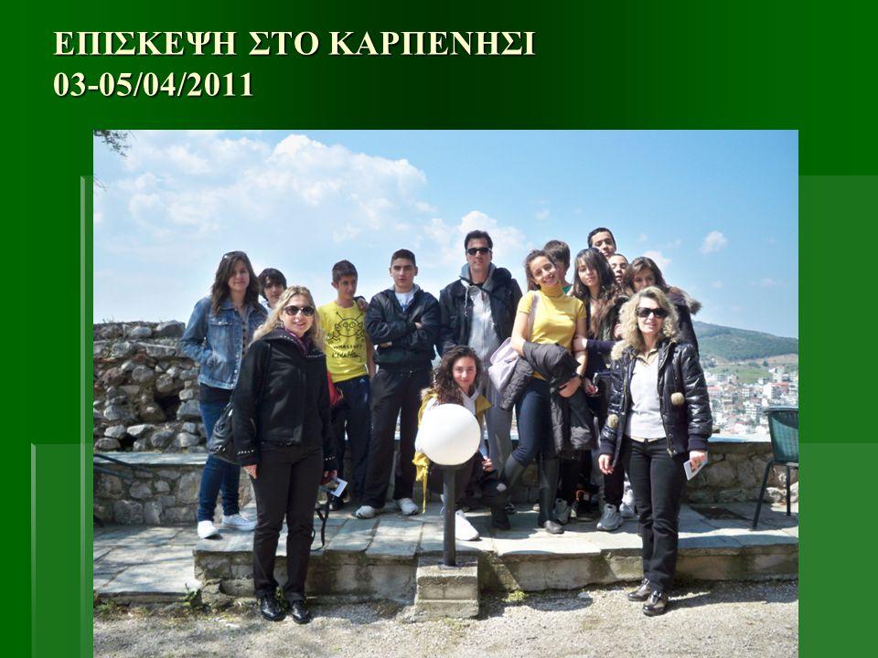 ΕΠΙΣΚΕΨΗ ΣTO ΚΑΡΠΕΝΗΣΙ 03-05/04/2011