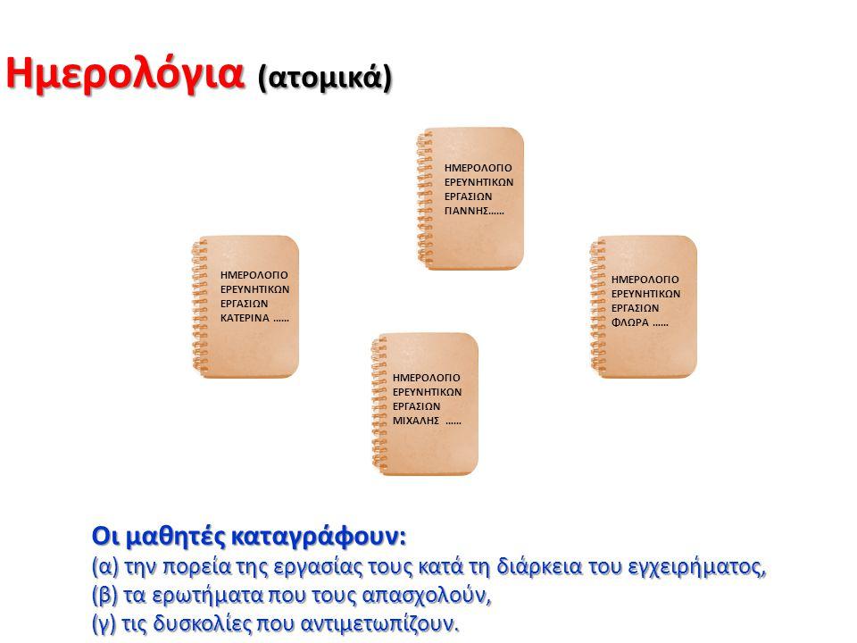 Ημερολόγια (ατομικά) Οι μαθητές καταγράφουν: