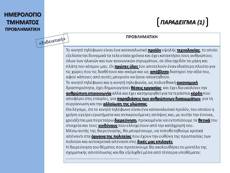 ΗΜΕΡΟΛΟΓΙΟ ΤΜΗΜΑΤΟΣ ΠΑΡΑΔΕΙΓΜΑ (1)