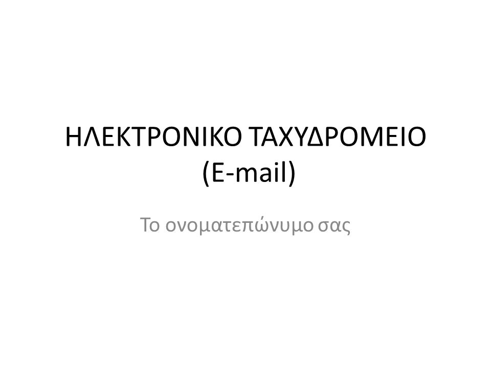 ΗΛΕΚΤΡΟΝΙΚΟ ΤΑΧΥΔΡΟΜΕΙΟ (E-mail)