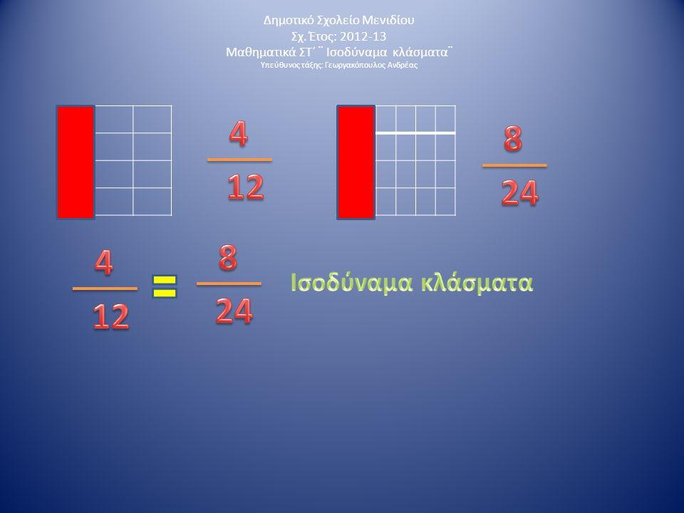 4 8 12 24 8 4 24 12 Ισοδύναμα κλάσματα Δημοτικό Σχολείο Μενιδίου