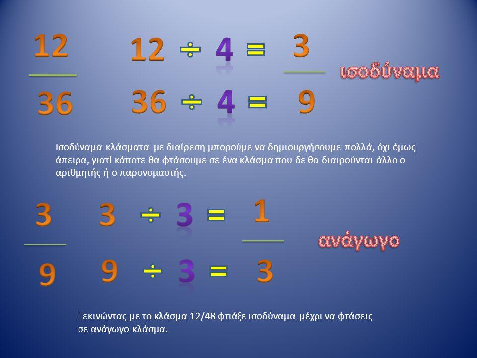 12 36. 3. 12. 4. ισοδύναμα. 36. 4. 9.