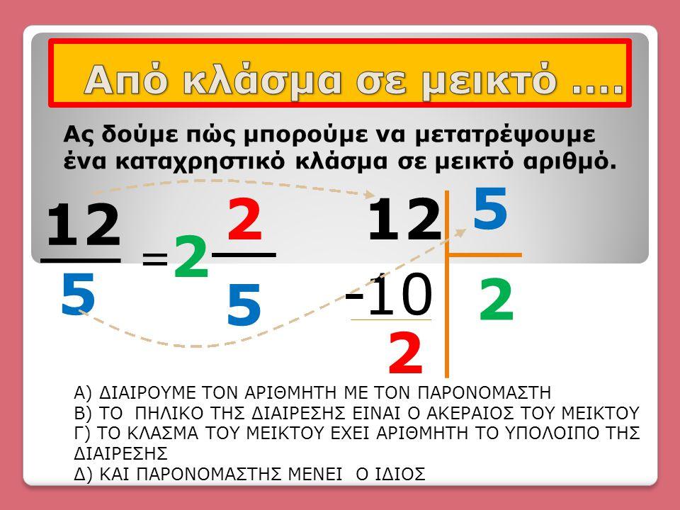 5 2 12 12 5 2 - 10 2 5 2 = Από κλάσμα σε μεικτό ….