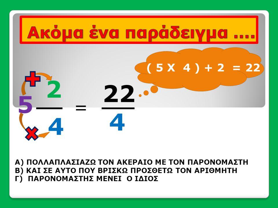 2 22 5 4 4 = Ακόμα ένα παράδειγμα …. ( 5 Χ 4 ) + 2 = 22
