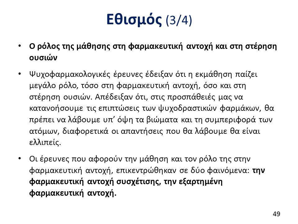 Εθισμός (4/4) Βιοψυχολογικές θεωρίες εθισμού