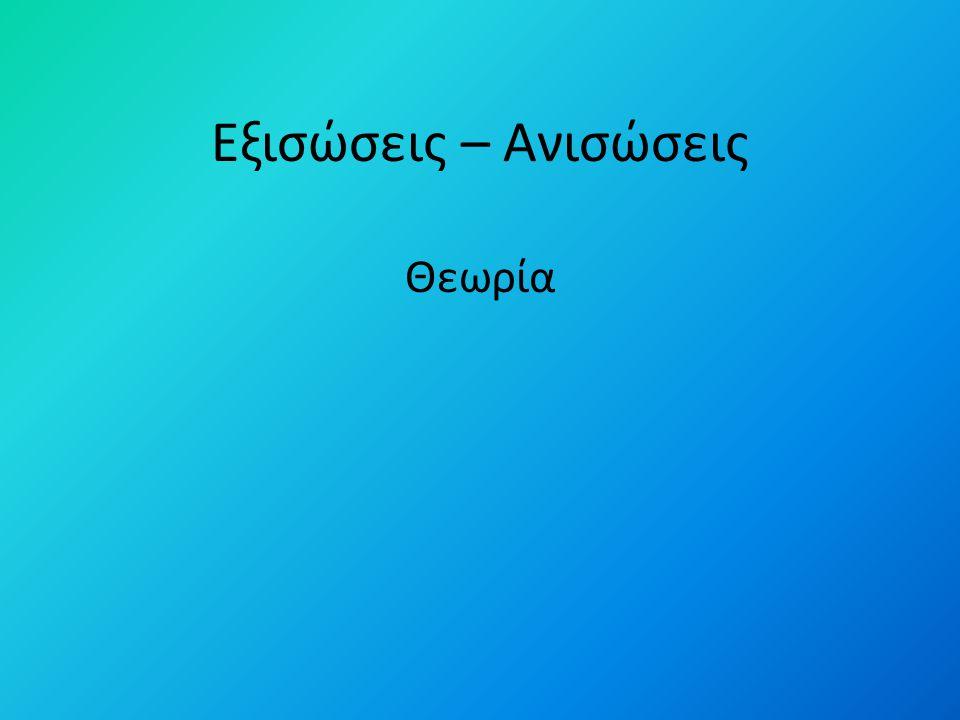 Εξισώσεις – Ανισώσεις Θεωρία