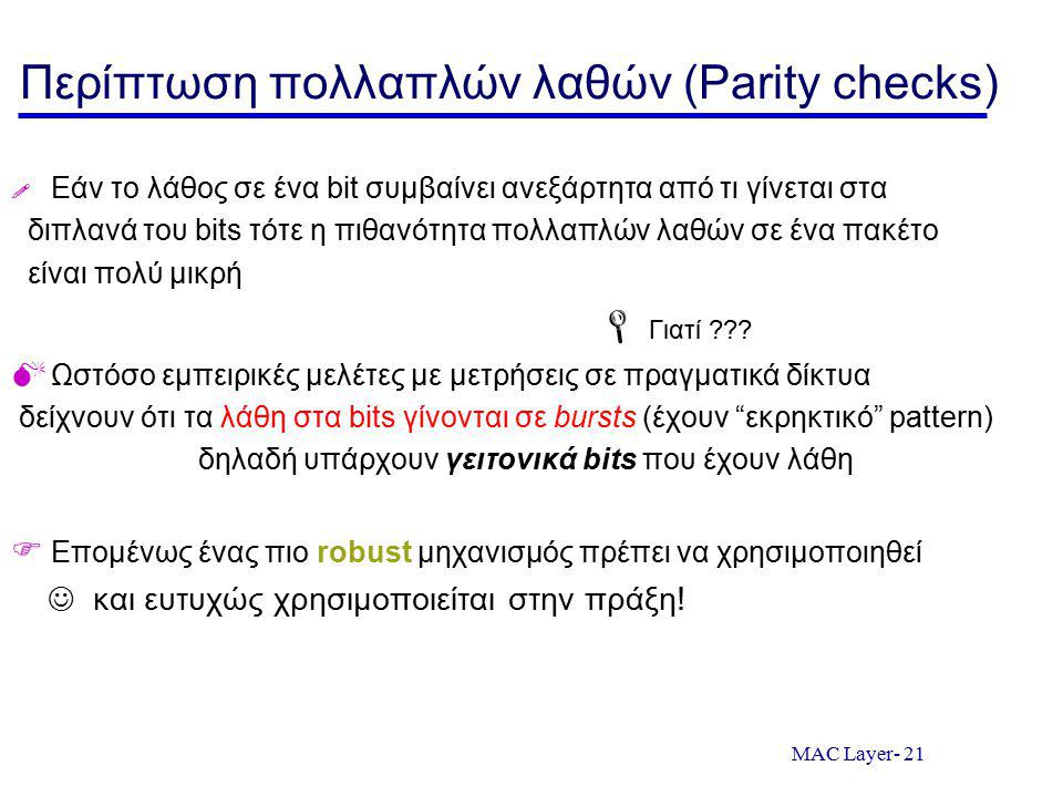 Περίπτωση πολλαπλών λαθών (Parity checks)