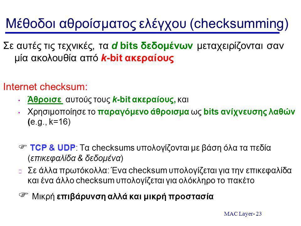 Μέθοδοι αθροίσματος ελέγχου (checksumming)