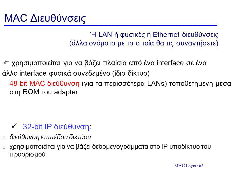MAC Διευθύνσεις  32-bit IP διεύθυνση: