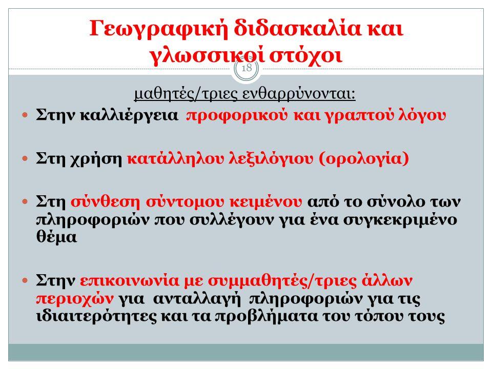 Γεωγραφική διδασκαλία και γλωσσικοί στόχοι