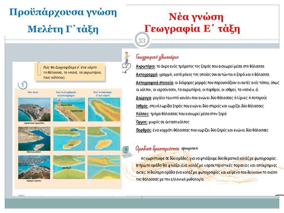 Νέα γνώση Γεωγραφία Ε΄ τάξη