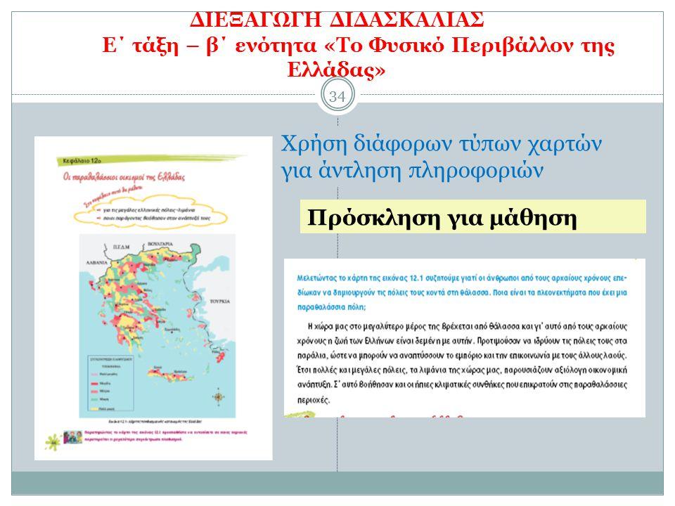 Χρήση διάφορων τύπων χαρτών για άντληση πληροφοριών