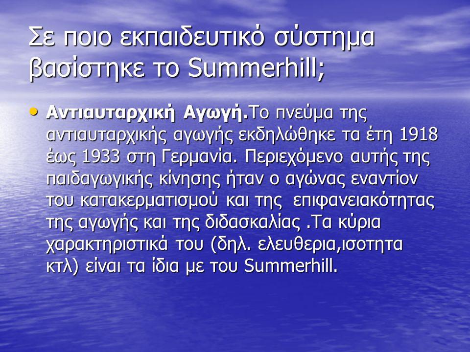 Σε ποιο εκπαιδευτικό σύστημα βασίστηκε το Summerhill;
