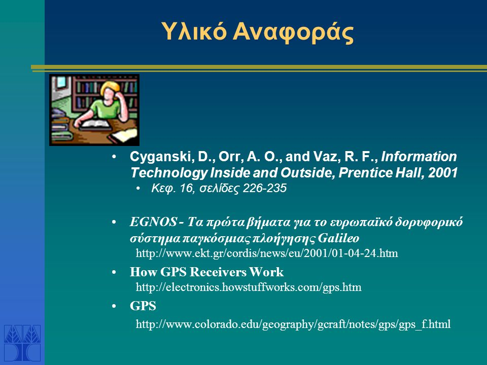 Υλικό Αναφοράς Cyganski, D., Orr, A. O., and Vaz, R. F., Information Technology Inside and Outside, Prentice Hall, 2001.