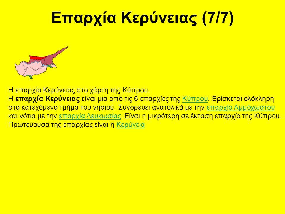 Επαρχία Κερύνειας (7/7) Η επαρχία Κερύνειας στο χάρτη της Κύπρου.